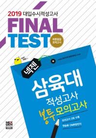 삼육대 적성고사 Final Test 모의고사(2019)(봉투)(넥젠)
