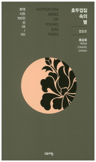 호두껍질 속의 별(현대시조 100인선 8)