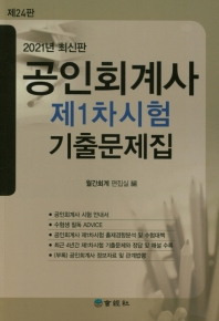 공인회계사 제1차시험 기출문제집(2021)(24판)