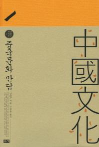 중국문화 만담(남회근 저작선 4)(양장본 HardCover)