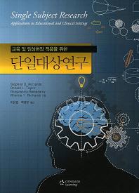 단일대상연구(교육 및 임상현장 적용을 위한)