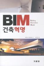 BIM 건축혁명