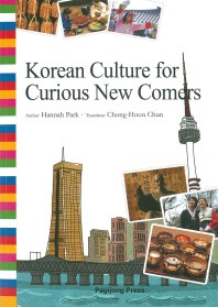 Korean Culture for Curious New Comers: 통으로 읽는 한국문화(영문판)