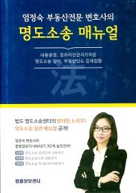 명도소송 매뉴얼(엄정숙 부동산전문 변호사의)(양장본 HardCover)