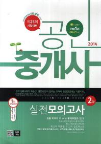 공인중개사 실전모의고사 2차(2014)(8절)