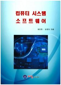 컴퓨터 시스템 소프트웨어