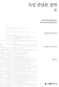 독일 관념론 철학(지식을만드는지식 천줄읽기)