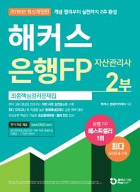 은행FP 자산관리사 최종핵심정리문제집. 2부