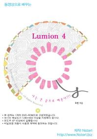 Lumion 4(DVD)(동영상으로 배우는)