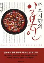 축소지향의 일본인(2판)
