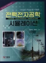 전력전자공학 시뮬레이션(SECOND EDITION)(ORCAD PSPICE를 이용한)