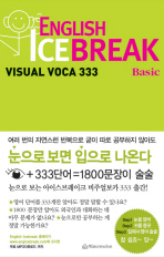 ENGLISH ICEBREAK VISUAL VOCA 333: BASIC