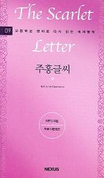주홍글씨(고등학교 영어로 다시 읽는 세계명작 9)