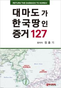 대마도가 한국땅인 증거 127