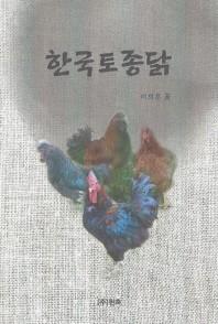 한국토종닭
