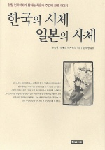 한국의 시체 일본의 사체