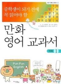 만화 영어 교과서 어휘. 1