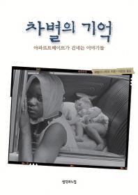 차별의 기억(개정판)(나를 찾아가는 징검다리 소설)