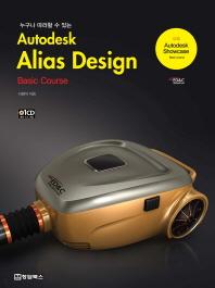 Autodesk Alias Design(누구나 따라할 수 있는)(CD1장포함)
