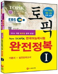 TOPIK(����) �ѱ���ɷ½��� ��������. 1��Ʈ(�⺻�� ������ǰ��)(2014)(EBS�������)(������)(CD1������