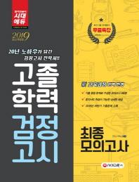 고졸학력 검정고시 최종모의고사(2019)