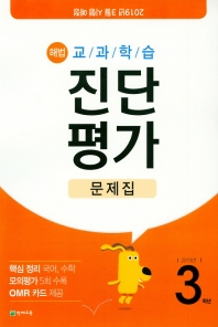 초등 교과학습 진단평가 문제집 3학년(2019)(8절)(해법)