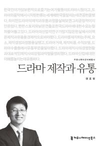 드라마 제작과 유통