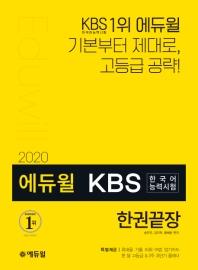 KBS 한국어능력시험 한권끝장(2020)(에듀윌)
