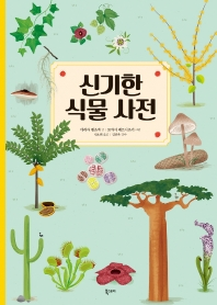신기한 식물 사전(양장본 HardCover)