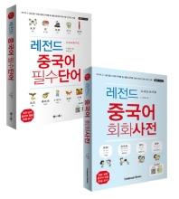 레전드 중국어 필수단어+회화사전 세트(전2권)(레전드 시리즈)(전2권)