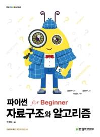 파이썬 자료구조와 알고리즘 for Beginner(IT@CookBook)