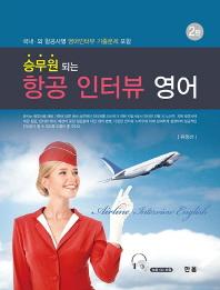 항공 인터뷰 영어(승무원 되는)(2판)(CD1장포함)