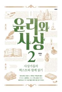 윤리와 사상. 2(고등학생을 위한)(개정판)