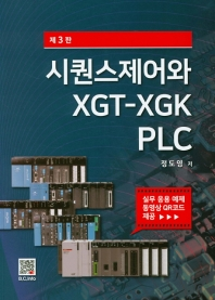 시퀀스제어와 XGT-XGK PLC(3판)