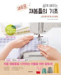새로운 재봉틀의 기초(쉽게 배우는)