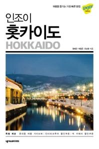 인조이 홋카이도(2019)