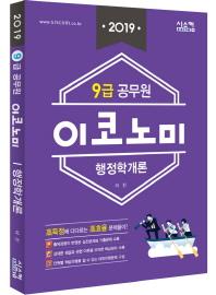 행정학개론(9급 공무원)(2019)(이코노미)