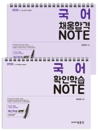 국어 확인학습노트+채움합격노트 세트(2019)(전2권)