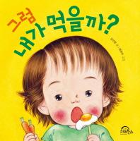 그럼 내가 먹을까?(다독다독 아기 그림책 3)