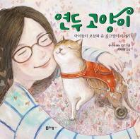 연두 고양이(꼬리가 보이는 그림책 13)(양장본 HardCover)