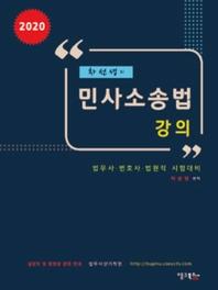 민사소송법 강의(2020)(차선생의)