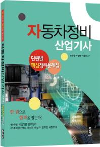 자동차정비 산업기사 단원별 핵심정리문제집