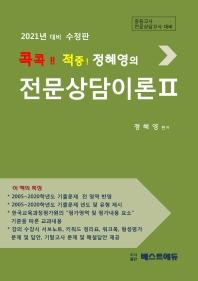 정혜영의 전문상담이론. 2(콕콕!! 적중!)(수정판)