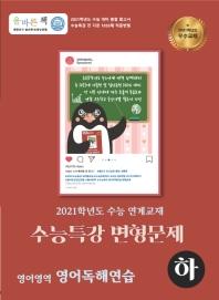 고등 영어영역 영어독해연습(하) 수능특강 변형문제(2020)(2021 수능대비)(올바른책)