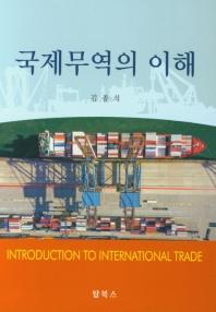 국제무역의 이해(양장본 HardCover)