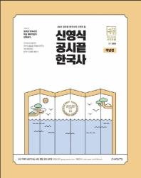 신영식 공시끝 한국사 개념편(2021)(커넥츠 공단기)