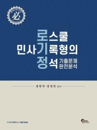 로스쿨 민사기록형의 정석 기출문제 완전분석