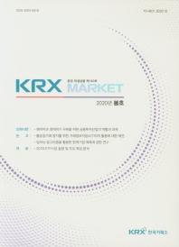 KRX Market(증권 파생상품) 제134호(2018년 가을호)