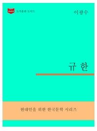 한국문학전집298  규한