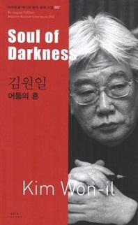 김원일  어둠의 혼(Soul of Darkness)